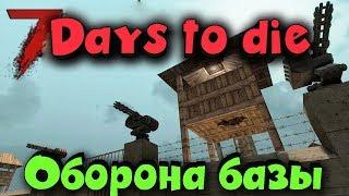 Зомби ночь! Орда, Выживание и база под землей - 7 Days to Die
