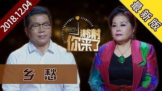 【NEW】涂磊情感《谢谢你来了》20181204:中国流行音乐第一人却放弃明星光环,独自漂流海外传播中国民族乐器,发扬中国乐音文化