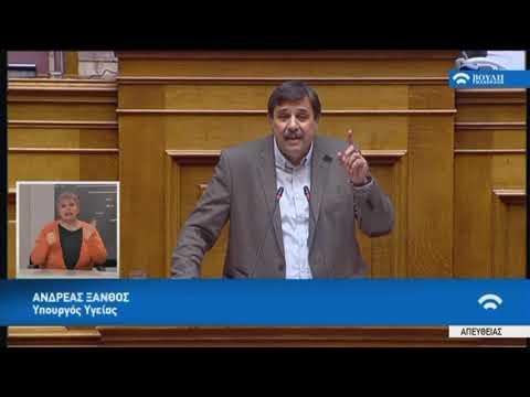 Α.Ξανθός (Υπουργός Υγείας)(Συζήτηση για τη διενέργεια προκαταρκτικής εξέτασης)(08/03/2018)