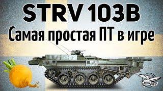 Strv 103B - Самая простая ПТ в игре