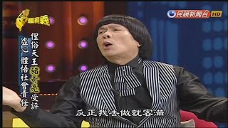 2017.05.21【台灣演義】豬哥亮 生前獨家專訪 | Taiwan History