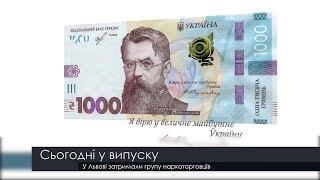 Випуск новин на ПравдаТут за 25.06.19 (20:30)