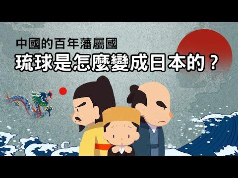 琉球為什麼會變成日本的領土