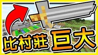 Minecraft 史上最外掛の武器【100,000 倍】巨大化神劍 !! 世界上最大🔥視覺衝擊🔥!!