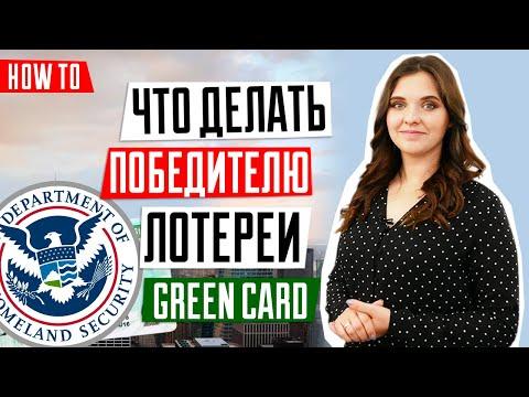 ГРИН КАРД ЛОТЕРЕЯ | Как проверить результаты лотереи Green card DV-2020 | Что делать победителю
