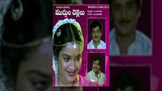 Muddula Chellelu Telugu Full Movie