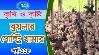 Krishi O Krishti | ব্রয়লার পোল্ট্রি খামার | Broiler Poultry Farm | Ep-118 | Rtv Lifestyle | Rtv