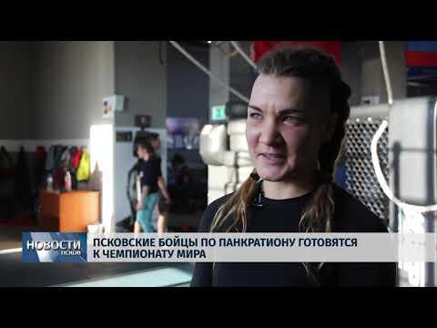 16.05.2019 / Псковские бойцы по панкратиону готовятся к чемпионату мира