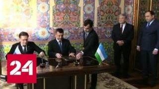 Мирный атом: Россия и Узбекистан договорились о сотрудничестве - Россия 24