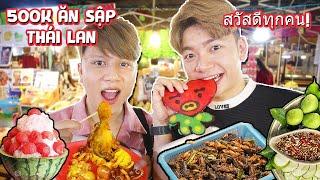 THỬ THÁCH 500K ĂN SẬP CHỢ ĐÊM RATCHADA THÁI LAN!! Món Ăn Đường Phố Thái Lan
