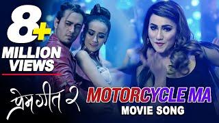 New Nepali Movie PREM GEET 2 Club Song MOTORCYCLE MA Ft. Pradeep Khadka, Swastima Khadka