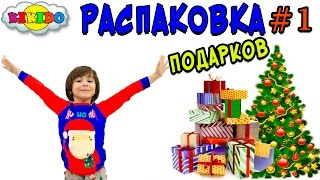 🎁 ДЕТИ В ШОКЕ ЧАСТЬ 1 Камиль в ШОКЕ!!! МНОГО ИГРУШЕК! Распаковка Новый год 2017