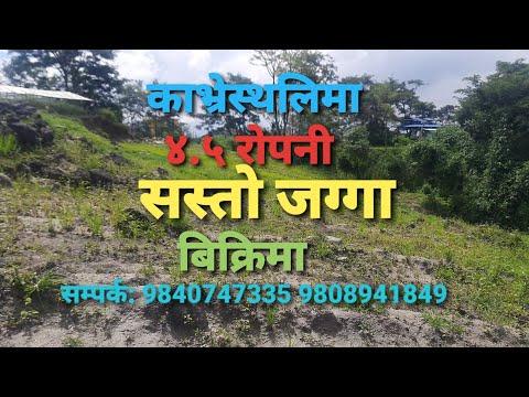 9841569240  ललितपुर तल्लो नल्लु रोपनी को ८ लाख र आना को १ लाख ५० हजार । land for sale । ghar jagga