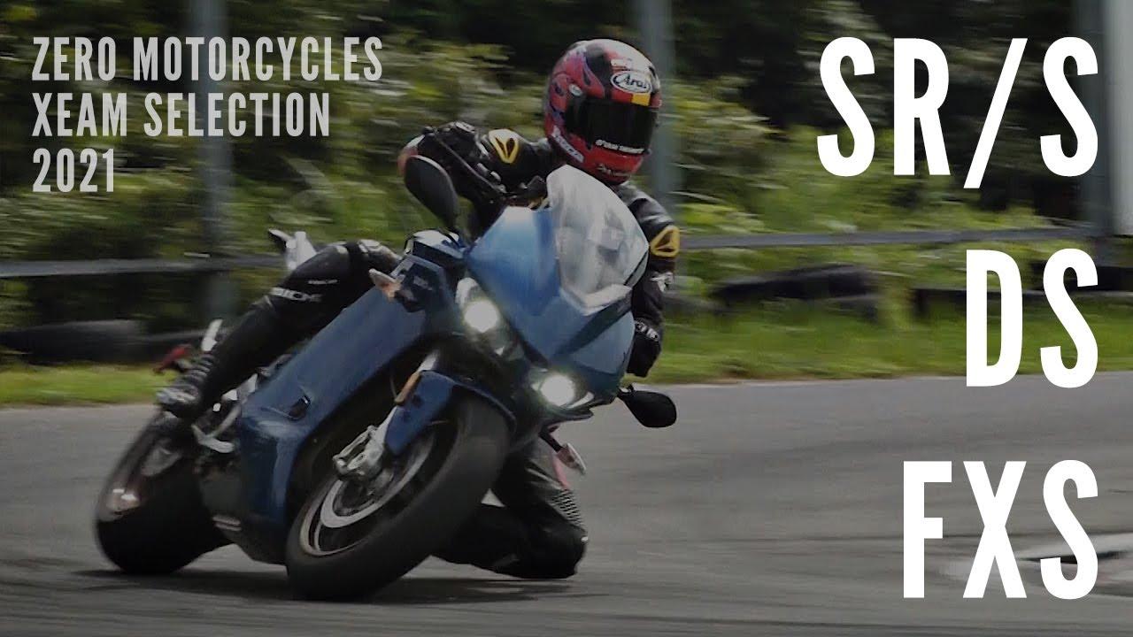 【驚異のトルク】電動バイク界トップクラスZero Motorcyclesの3モデルが新登場。【SR/S , DS , FXS】