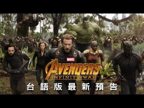 台語版《復仇者聯盟:無限之戰》預告