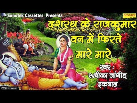 दसरथ के राज कुमार