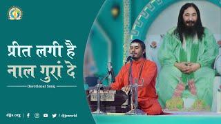प्रीत लगी है नाल गुरां दे | Unalloyed love for Guru | Guru Bhakti Sutras | DJJS Bhajan