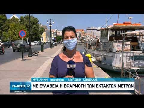 Σε επιφυλακή για τον κορονοϊό: Παράταση μέτρων προστασίας & επιβολή νέων τοπικού χαρακτήρα   ΕΡΤ