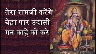 Tera Ram Ji Karenge Beda Par