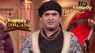 Kapil's Master Plan To Save The Queen | Comedy Circus Ke Ajoobe | Comedy Videos
