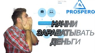 Заработок в интернете: Заработает даже школьник на Prospero