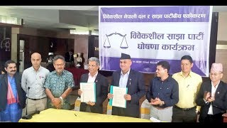 Sajha, Bibeksheel unify to become Bibeksheel Sajha Party
