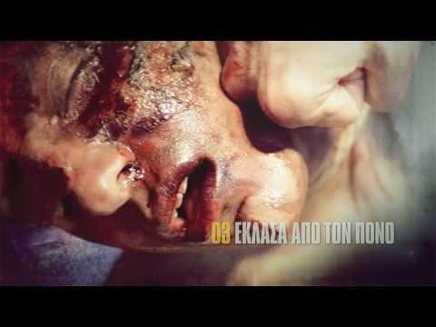Trailer για το δισκο Rise of the HooliGuns (κάντε μας subscribe)