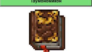 Туториал: Как сделать Таумономикон В Майнкрафте