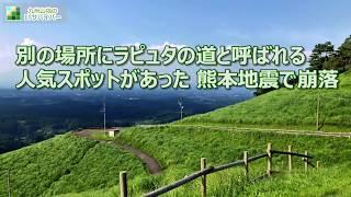 穴場絶景スポット九州ミニラピュタの道日本トップクラスの名山阿蘇・祖母・くじゅう