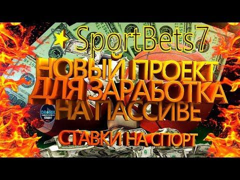 SCAM - 13$ SPORTBETS7 НОВЫЙ ПРОЕКТ ДЛЯ СТАБИЛЬНОГО ЗАРАБОТКА