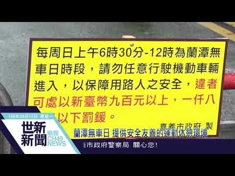 蘭潭無車日 提供安全友善的運動休憩環境
