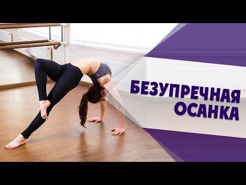 Упражнения исправления осанки взрослых