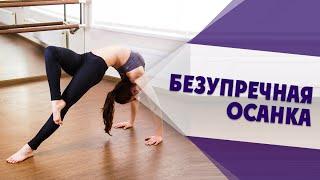 Развиваем Гибкость Спины | Идеальная Осанка и Здоровая Спина [90-60-90]