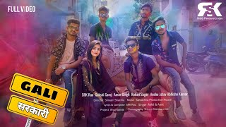3:11 Now playing Watch later Add to queue Gali Sarkari || New Holi Song 2021 || SRK Rao Production || HINDI Holi Official Video Song - PLAYING