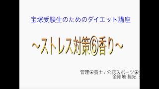 宝塚受験⽣のダイエット講座〜ストレス対策⑥ ⾹り〜のサムネイル画像