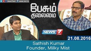 Paesum Thalaimai - Sathish Kumar - Founder, Milky Mist | 21.08.2016 | News7 Tamil