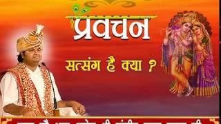 Pravachan: Satsang Hai Kya? Shri Sanjeev Krishna Thakur Ji