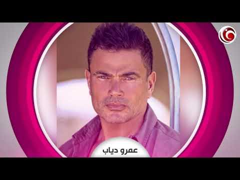 """""""شرطة الموضة"""": هل من جديد في صورة عمرو دياب على غلاف """"كل حياتي""""؟"""