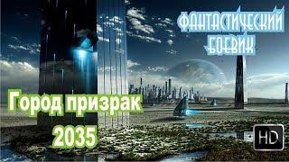 ФАНТАСТИЧЕСКИЙ БОЕВИК Город призрак 2035 КИНО ОНЛАЙН БЕЗ РЕКЛАМЫ