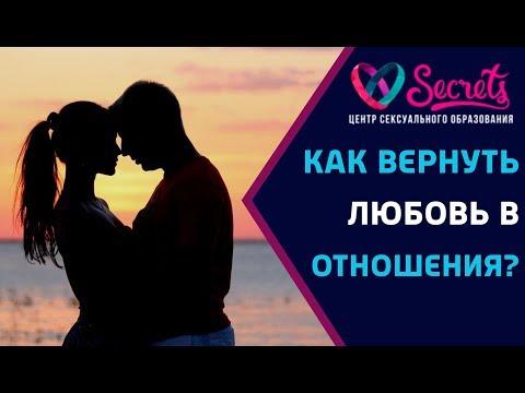 ♂♀ Как вернуть любовь в отношения? | Как вернуть чувства? | Как вернуть отношения? [Secrets Center]