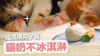 貓媽媽月子餐,貓奶不冰淇淋!一貓吃五貓飽【好味貓廚房】EP98