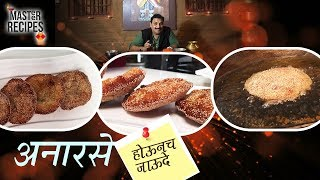 अनारसा होऊनच जाऊ दे | अनारसा रेसिपी | Anarse | Diwali Faral| Diwali Recipes