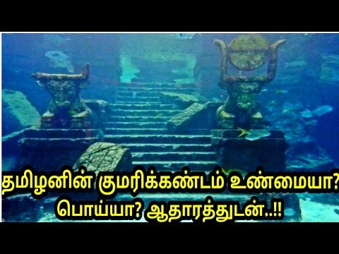 20,000 வருடத்திற்கு முன் கடலில் மூழ்கிய குமரிக்கண்டம் உண்மையா? | Unknown Fact about Kumari kandam |