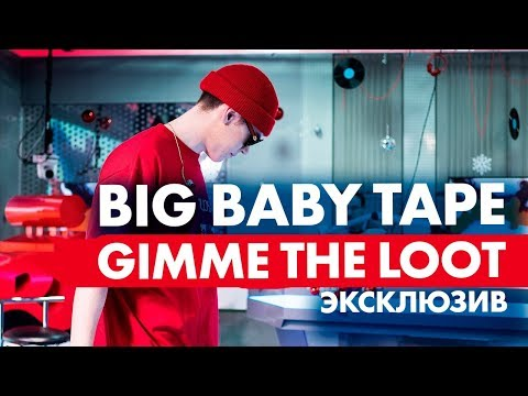 Big Baby Tape - Gimme The Loot. Эксклюзив на Радио ENERGY!