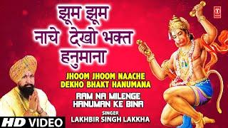 Jhoom Jhoom Naache Dekho Bhakt Hanumna Lakhbir singh Lakkha
