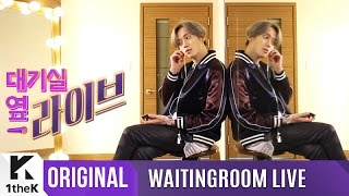 WAITINGROOM LIVE: NIEL(니엘)_Comes Back on Waitingroom Live with Full of Emotion!_Love Affair(날 울리지마)