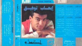 تحميل اغاني ايهاب توفيق - حلو الملامح MP3