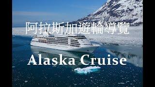 「阿拉斯加」遊輪導覽  Alaska Cruise Travel Guide