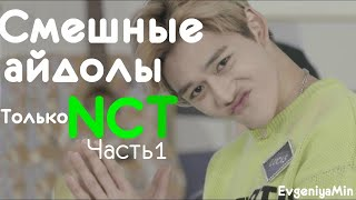KPOP| СМЕШНЫЕ NCT #1 | TRY NOT TO LAUGH CHALLENGE | NCT 127 U DREAM