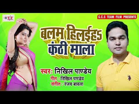 बलम हिलईहा कंठी माला    Balam Hilayiha Kanthi Mala    Nikhil Pandey    Bhojpuri Hit Gana